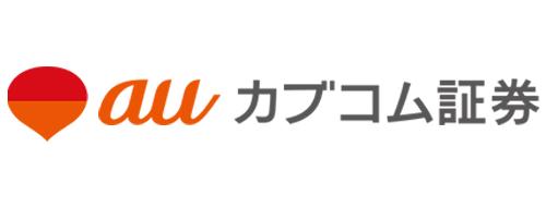 auカブコム証券のロゴ