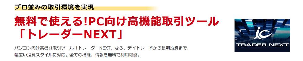 岩井コスモ証券のトレードツール
