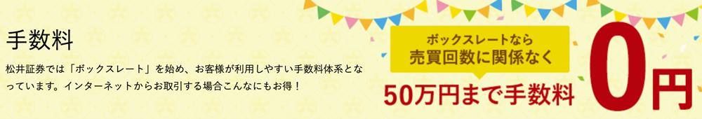 松井証券は少額取引の手数料が0円