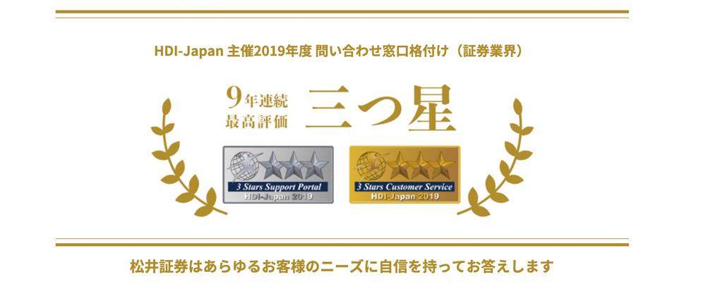 松井証券は9年連続三つ星を獲得