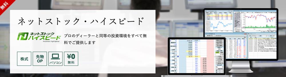 松井証券の無料ツール、ネットストック・ハイスピード