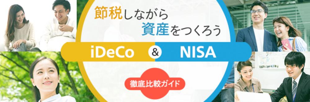 節税しながら資産を作るiDeCoとNISA