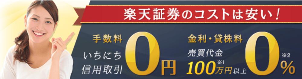 いちにち信用の手数料は0円