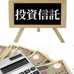投資信託イメージ