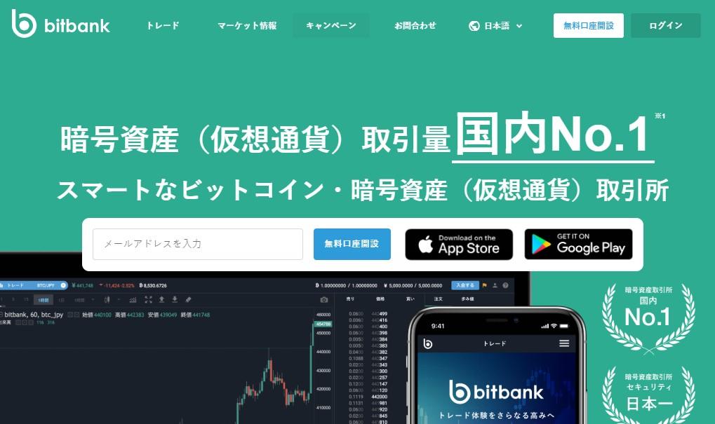 bitbankの公式サイト画像