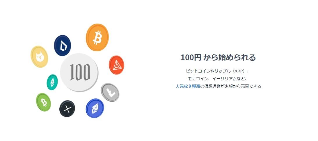 100円から始められるビットコイン