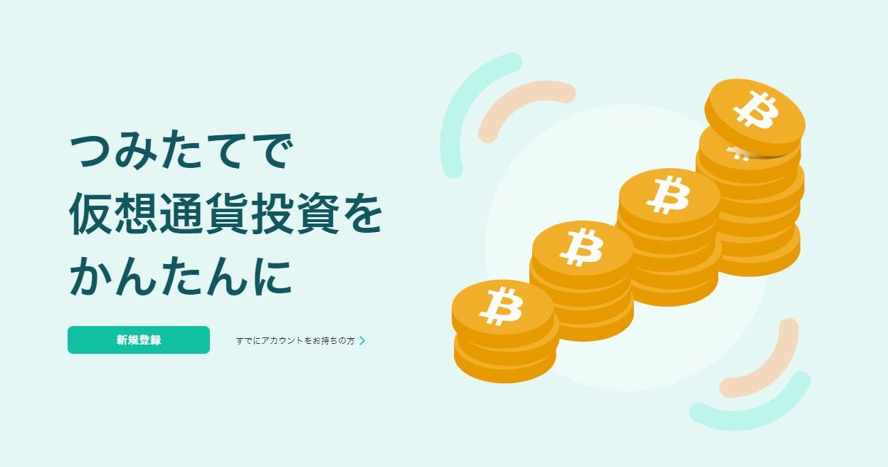 積立で仮想通貨を簡単にする