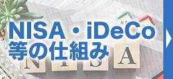 NISA・iDeCo等の仕組み
