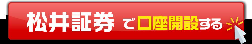 松井証券で口座開設する