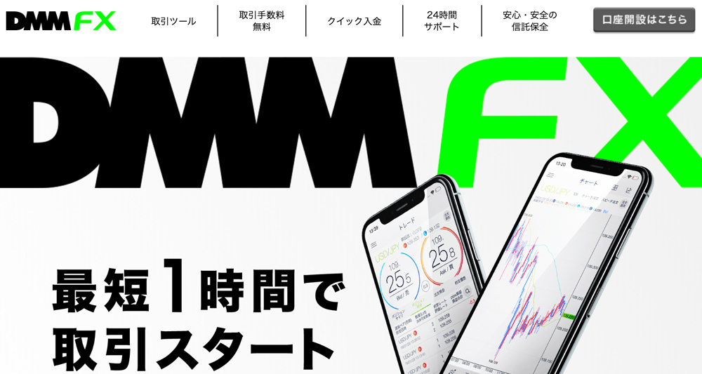 DMM.com証券のスクリーンショット画像