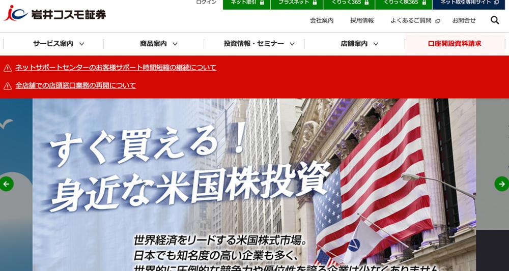 岩井コスモ証券のスクリーンショット画像