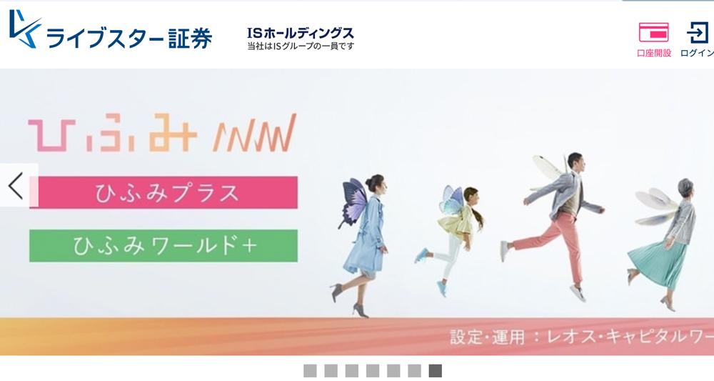 「ライブスター証券」公式サイトのスクリーンショット画像