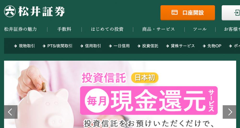 松井証券のスクリーンショット画像