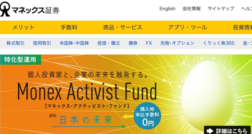 「マネックス証券」公式サイトのスクリーンショット画像