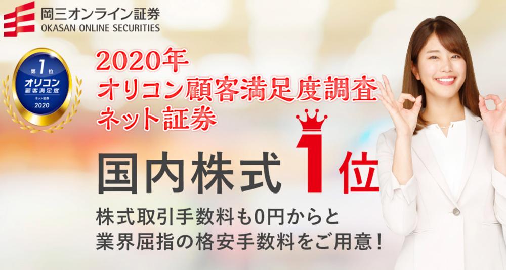 「岡三オンライン証券」公式サイトのスクリーンショット画像