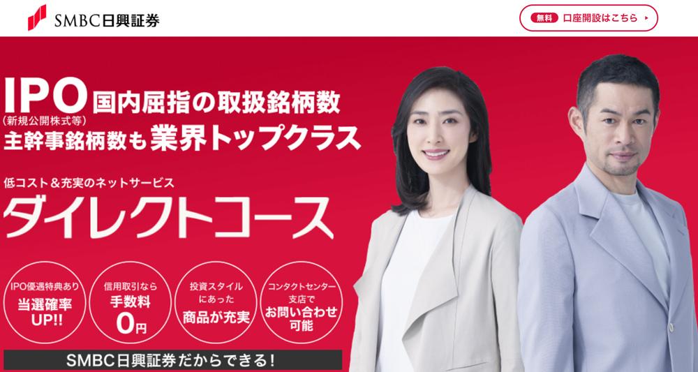SMBC日興証券のスクリーンショット画像